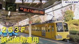 【西武鉄道】263F狭山線初運用【狭山線に101系復活】