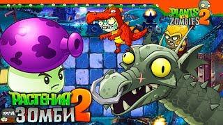 🧟 ЗОМБИ БОСС ДРАКОН! 🔥🐉 Plants vs Zombies 2 (Растения против Зомби 2) Прохождение