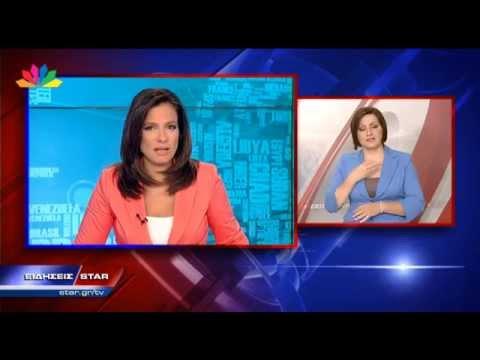 Star - Ειδήσεις 27.8.2014 - ταυτόχρονη παρουσίαση στη Νοηματι�...