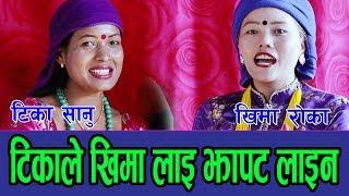 टिका सानु को मुख च्यातदिन्छु भनीन खिमाले New Live Dohori। माटो काटि चपरी।Tika&Khima