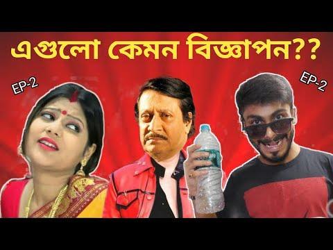 FUNNY FB POST & STATUS !! (BANGLA) | EP-2 | FACEBOOK POST OF