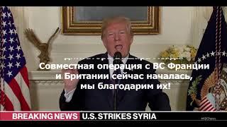 США и СИРИЯ последние новости