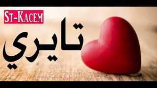 TAYRI اغنية امازيغية رائعة تحت عنوان تايري