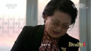 [我们的节日-2020春节]故事六:故宫日历| CCTV科教