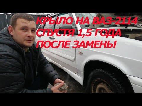 КРЫЛО НА ВАЗ-2114 СПУСТЯ 1,5 ГОДА ПОСЛЕ ЗАМЕНЫ