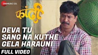 Deva Tu Sang Na Kuthe Gela Harauni Full | Fandi |Bhushan Ghadi,Nitin Bodhare | Adarsh Shinde