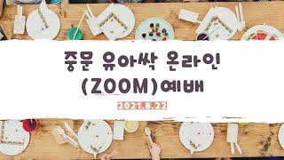 중문 유아싹 온라인 예배(21.8.22)