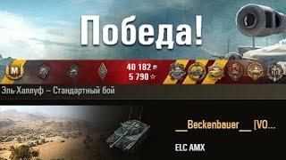 ELC AMX  3 хп медаль Пула, елка тащит) Эль-Халлуф – Стандартный бой (WOT 0.9.6 Full HD)