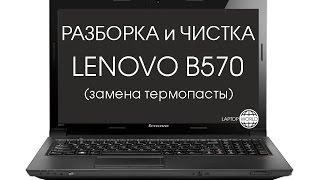 видео Ремонт Lenovo B570