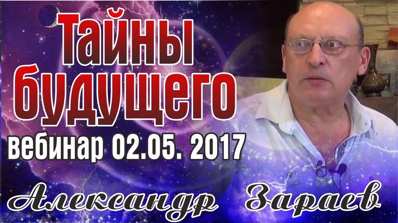 Predictions of Alexander Zaraev for 2017 65