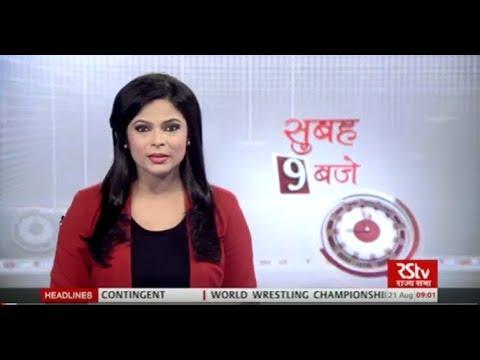 Hindi News Bulletin | हिंदी समाचार बुलेटिन – Aug 21, 2017 (9 am)