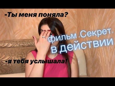 """Эмоции! Закон притяжения !Фильм """"СЕКРЕТ"""" !(мотивация)мой опыт"""
