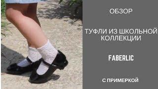 Детская обувь фаберлик | Туфли для девочки | маленькие размеры | Школьная коллекция фаберлик 2017