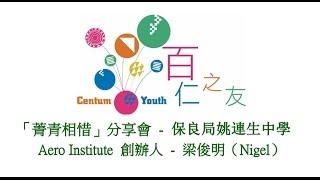 Publication Date: 2016-11-23 | Video Title: 菁青相惜分享會 - 保良局姚連生中學