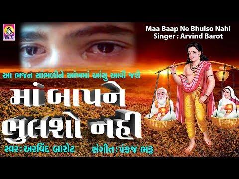 Maa Baap Ne Bhulso Nahi | Arvind Barot Bhajan | Gujarati Bhajan | Maa | Baap