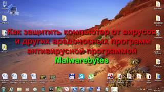 Как защитить компьютер от вирусов и других вредоносных программ антивирусной программой Malwarebytes