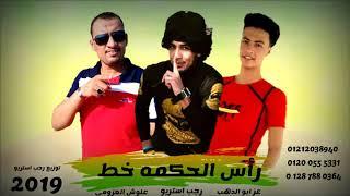 مهرجان   رأس الحكمه   عز أبو الدهب   علوش العزومي   رجب استريو   مهرجانات بدويه  1