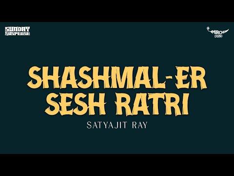 Sunday Suspense | Mr Shashmal-er Shesh Ratri | Satyajit Ray | Mirchi 98.3