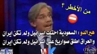 سياسي أمريكي : السعودية هي الخطر على اسرائيل وليست ايران !