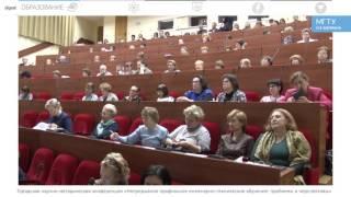 Городская конференция «Непрерывное профильное инженерно-техническое обучение»