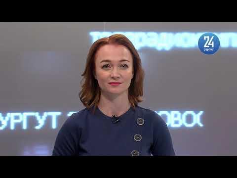 Новости. Сургут 24. 17.12.2020