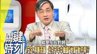 北京奧運鳥巢.水立方 世界最大風水陣揭密!2008年 第0333集 2200 關鍵時刻