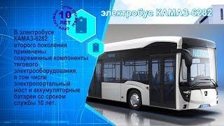 Электробус КАМАЗ-6282. Характеристики и особенности конструкции. Подробный рассказ о производстве