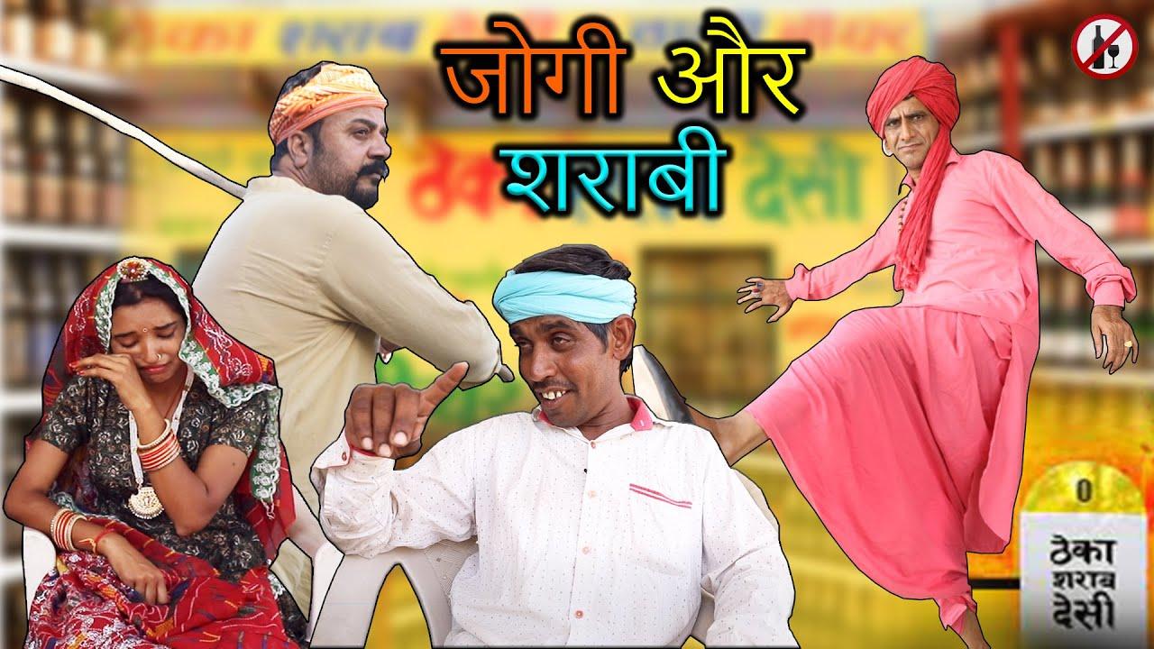 जोगी और शराबी Comedy Video || Comedian Khyali