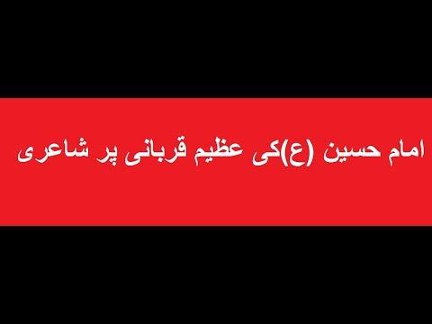 Muharram 2017-2018 | Karbala Ki Shayari | Poetry On Karbala In Urdu By Syed Sibtain Shah