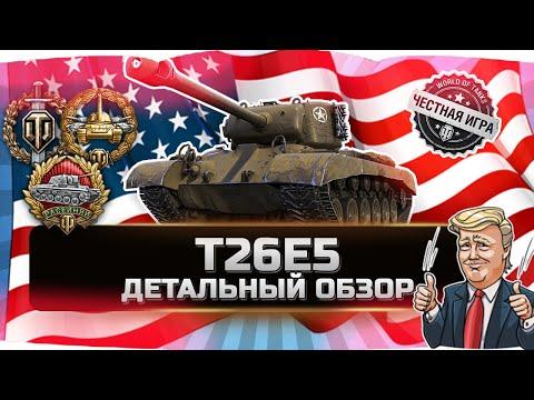 🔥НОВЫЙ ТАНК ЗА РЕФЕРАЛКУ! ✮Т26Е5 - ВСЯ ПРАВДА! ✮ World of Tanks