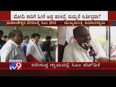 ಮೋದಿ ಕಾರಿಗೆ ಹೀಗೆ ಅಡ್ಡ ಹಾಕಿದ್ರೆ ಸುಮ್ನೆ ಇರ್ತಿದ್ರ? CM HDK Clarifies to TV9 On Fuming at Protesters
