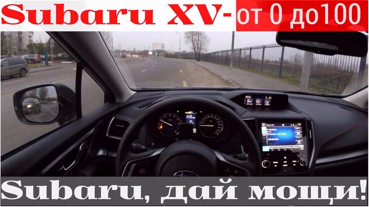 Разгон Subaru XV от 0 до 100 – едет?