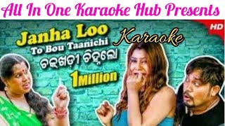 Janha Lo To Bou Tanichi Chalk Khadi Chinha Lo Karaoke || Allin1karaoke Hub || pbinayaka4u