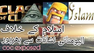 Clash of clans game | Reality | Urdu/Hindi