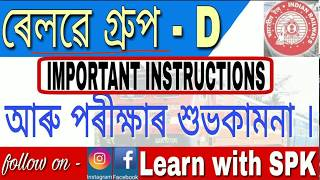 Notice on important instructions to candidates for Railway group - D exam.