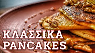 Κλασικά Pancakes, εύκολα και γρήγορα 🔪 Roberto's Kitchen