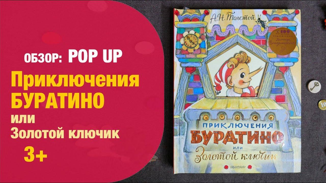 POP UP:Приключения Буратино или Золотой ключик  с илл. Л.Владимирского 3+ | Детская книжная полка