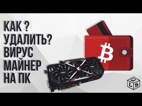 Как удалить вирус майнер Bitcoin