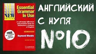 Урок №10 Английский для начинающих