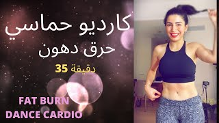 جديد/ كارديو حماسي حرق دهون /200-350 حريرة !!! DANCE CARDIO| FAT BURN