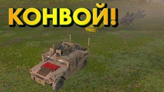 КОНВОЙ! - DayZ Epoch