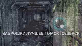 Заброшки лучшее : Cеверск   Томск