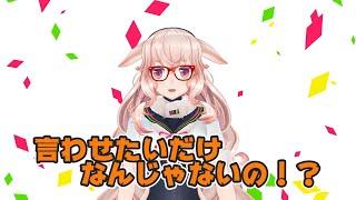 【3Dアイドル部】可愛い単語を何回も言わされるもこ田めめめ【VTuber】