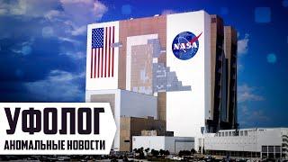 NASA (НАСА) ПРИЗНАЛО СУЩЕСТВОВАНИЕ НЛО / ВИДЕО НЛО в КОСМОСЕ / Сентябрь 2016 / УЖАС