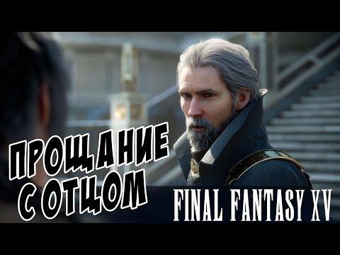 Последняя Фантазия (Final Fantasy)