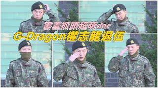 G-Dragon權志龍退伍三千鐵粉迎接 害羞抓頭謙虛始終如一