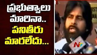 రాజధాని పై బలమైన కార్యాచరణ ప్రకటిస్తాం - పవన్ కళ్యాణ్ | Pawan Kalyan Speaks To Media | NTV