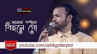 Amar Bondhuya Bihone Go I আমার বন্ধুয়া বিহনে গো I Ashik I Kafil Uddin Sarkar I Bangla Folk Song
