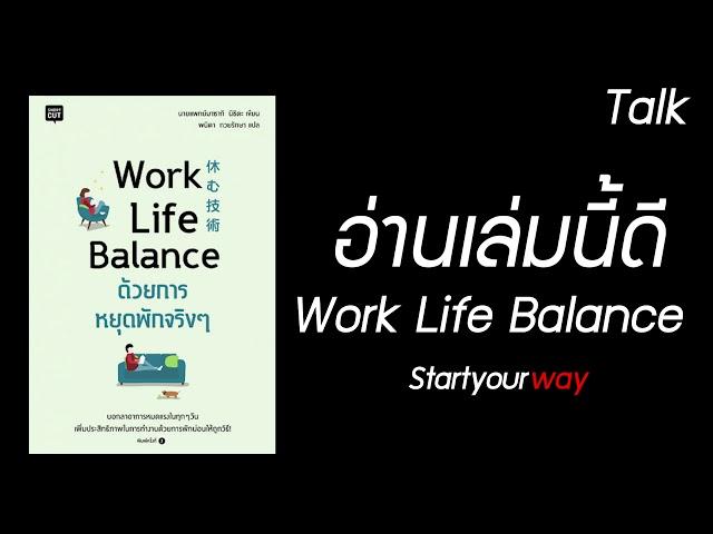 เล่มนี้สิดี รีวิว Work Life Balance ด้วยการหยุดพักจริงๆ