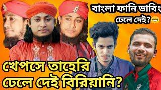 খেপসে তাহেরি ঢেলে দেই বিরিয়ানি?Taheri Special Bangla Funny Dubbing|Taheri vs Prottoy Heron|Dhele dei